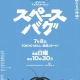 虫たちが宇宙で大冒険 オリジナルTVアニメ「スペースバグ」7月8日放送開始