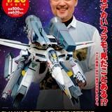 「マクロス」プラモ史上最大「VF-1 スーパー/ストライク ガウォーク バルキリー」8月発売決定