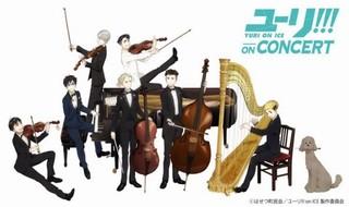 オーケストラが奏でる「ユーリ!!! on CONCERT」大阪公演、7月1日開催 新たな楽曲も披露予定