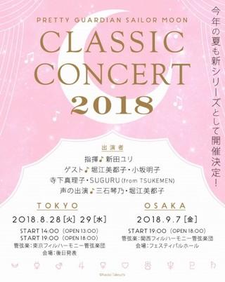 「美少女戦士セーラームーン Classic Concert 2018」開催決定 堀江美都子も参加