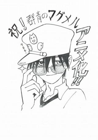 「少年ジャンプ+」連載の人気漫画「群青のマグメル」TVアニメ化決定 メインスタッフも発表
