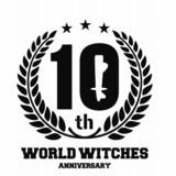 「ワールドウィッチシリーズ」10周年記念CDアルバム発売決定 全45曲収録