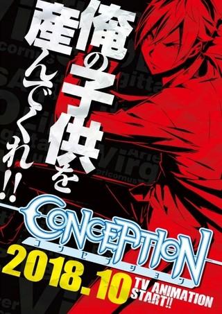 PSPゲーム「CONCEPTION 俺の子供を産んでくれ!」TVアニメ化 GONZO制作で10月放送予定