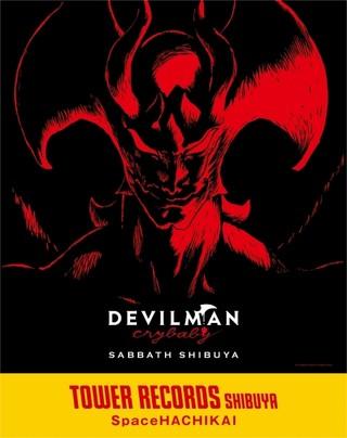 「DEVILMAN crybaby SABBATH SHIBUYA」メインビジュアル