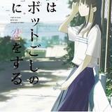 山田悠介の小説「僕はロボットごしの君に恋をする」が劇場アニメ化