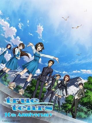 「true tears」放送10周年記念ブルーレイボックスの発売決定 第13話は特別版を収録