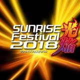 「サンライズフェスティバル2018」開催決定 「アイカツ」「オルフェンズ」など新旧24作品上映