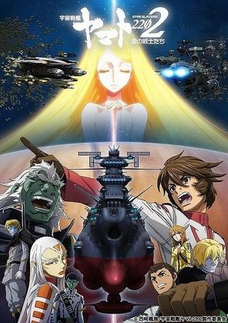 「宇宙戦艦ヤマト2202 愛の戦士たち」第五章「煉獄篇」キービジュアル