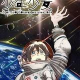 「電脳コイル」の磯光雄、11年ぶり新作「地球外少年少女」構想発表 宇宙が舞台のオリジナルアニメ
