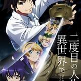 ライトノベル「二度目の人生を異世界で」TVアニメ化 10月放送開始
