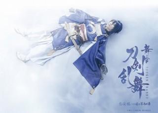 「舞台『刀剣乱舞』悲伝」大千秋楽公演が147の映画館でライブビューイング
