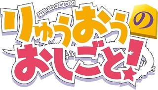 「アニ×サカ!!」に「りゅうおうのおしごと!」参戦 「ガルパン」×水戸ホーリーホックと激突