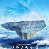 人気ゲーム「モンスト」が3DCGアニメ映画化 「ソラノカナタ」10月公開決定&ビジュアル披露