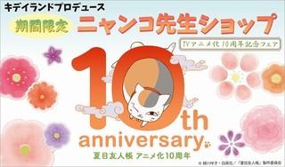 「夏目友人帳」テレビアニメ化10周年記念