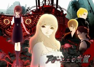 花澤香菜主演のホラーアニメ「アラーニェの虫籠」主題歌にロックバンド「眩暈SIREN」