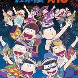 6つ子たちがはっぴ姿で夏祭り「フェス松さん'18」イベントビジュアル公開