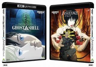 「GHOST IN THE SHELL/攻殻機動隊」&「イノセンス」4K ULTRA HD Blu-rayセット、ジャケット