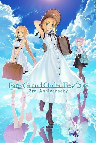 「Fate/Grand Order Fes. 2018 ~3rd Anniversary~」メインビジュアル