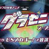 「グラゼニ」シーズン2が10月スタート 元中日・山本昌やハライチ・岩井がゲスト出演