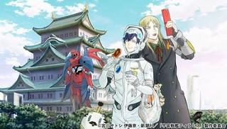 「宇宙戦艦ティラミス」第2期放送決定 イチノセ兄弟が名古屋観光を満喫するビジュアル&PV公開