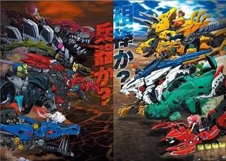 「ゾイド」12年ぶりの新作「ゾイドワイルド」放送直前 110万円が当たるキャンペーン実施