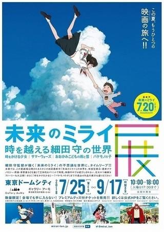 「未来のミライ展」&細田守監督作品ギャラリーが都内で開催
