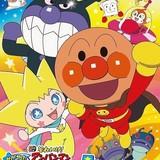 【週末アニメ映画ランキング】「それいけ!アンパンマン」5位、「名探偵コナン」8位