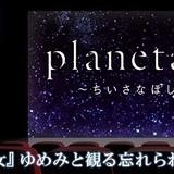 「planetarian」がVR動画サービス「360Channel」で配信 ほしのゆめみと一緒に鑑賞