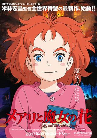 「金曜ロードSHOW!」アニメ祭りで3週連続ジブリ&「メアリと魔女の花」TV初放送
