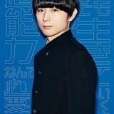 舞台「モブサイコ100」続編、伊藤節生ら続投キャストが演じる4キャラクターのビジュアル公開