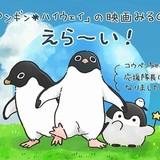 """""""ペンギンコラボ""""が実現"""