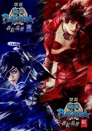 舞台「戦国BASARA」最新作はシリーズ初の連続上演 松村龍之介、眞嶋秀斗ら総勢15人のキャスト発表