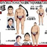 「火ノ丸相撲」ライバル校・栄華大附属高校のキャラクターを武内駿輔、吉永拓斗らが演じる