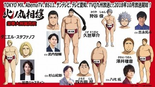 丸 相撲 ノ 火