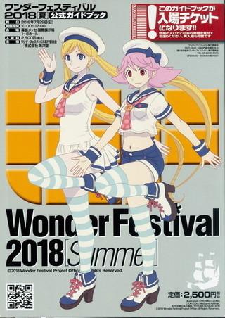 「ワンダーフェスティバル2018[夏]」ガイドブックから見る当日版権フィギュアの傾向