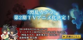 「閃乱カグラ」テレビアニメ第2期制作決定 8月2日配信の発表会で続報