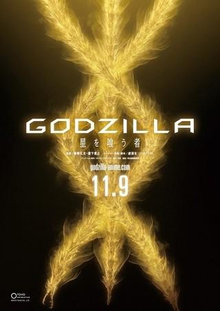 アニゴジ完結作「GODZILLA 星を喰う者」11月9日公開決定&特別映像公開