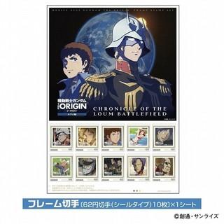 「機動戦士ガンダム THE ORIGIN」フレーム切手セット第2弾で「ルウム編」発売