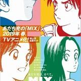 あだち充「MIX」19年春にTVアニメ化 「タッチ」から約30年後の明青学園野球部を描く