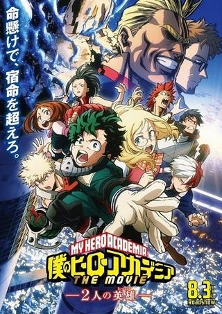 【週末アニメ映画ランキング】「僕のヒーローアカデミア」初登場4位、3日間で興収5億円