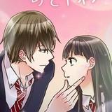 青春恋愛漫画「キスまで、あと1秒。」アニメビーンズでタテアニメ化