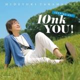 デビュー10周年の歌手・高橋秀幸、自身初のベスト盤リリース スーパー戦隊主題歌など18曲