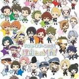 アイドルたちが2頭身に 「アイドルマスター SideM」ショートアニメが10月放送開始