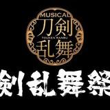 【2.5次元、新作舞台まとめ】「真剣乱舞祭2018」が武道館ほか5会場で開催 18振りの刀剣男士が集結