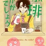 「珈琲いかがでしょう」が「アニメビーンズ」で配信開始 原作ファンの斉藤壮馬が主演抜てきに感激