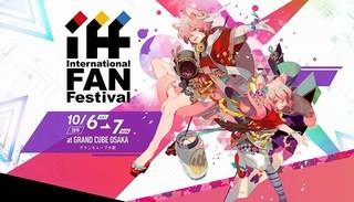 【秋の総合イベントまとめ】カナダのアニメイベントを逆輸入した「IFF」、10月に大阪で開催