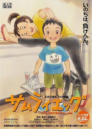ポノック短編劇場「ちいさな英雄」 百瀬義行監督が「サムライエッグ」で試みた、少年の9年間を描く16分