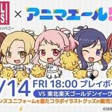 「アニマエール!」が埼玉西武ライオンズとコラボ 井澤美香子&楠木ともりがチームを応援