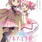「マギアレコード 魔法少女まどか☆マギカ外伝」2019年TVアニメ化決定