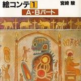 【氷川教授の「アニメに歴史あり」】第7回 緻密な絵コンテの功罪